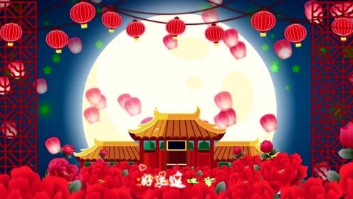 中秋佳节,这首歌,又好听又喜庆!