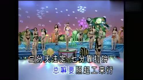 金碟豹经典歌曲,海底城泳装歌唱秀《爱拼才会