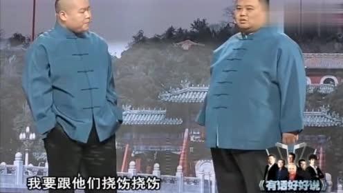 岳云鹏、孙越表演相声《小眼看世界》:俩人台