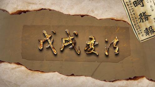 八年級歷史上冊第二單元第6課 戊戌變法