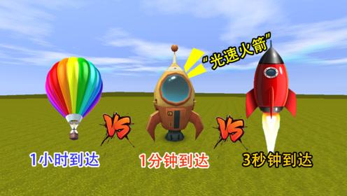 """迷你世界:大表哥研发""""光速火箭"""",3秒到达月球,比火箭快10倍"""