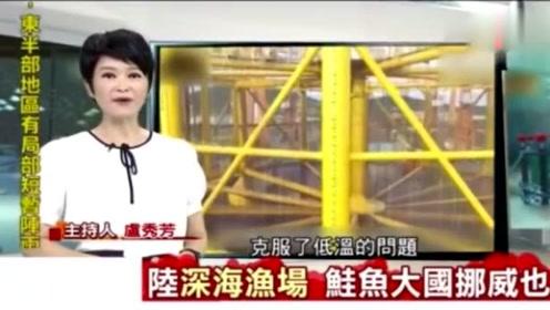 台湾节目:中国大陆打造世界第一的深海渔场,竟然23层楼高!