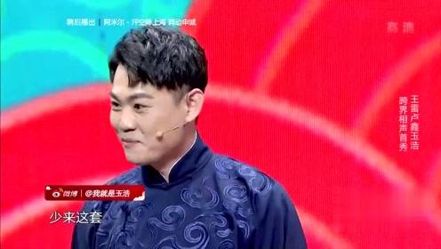 春晚相声小品《演员的自我修养》卢鑫 玉浩
