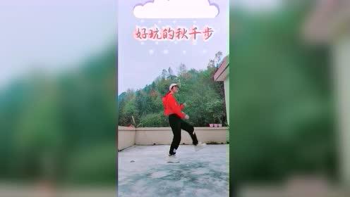 曳步舞花式秋千步音乐跳起来