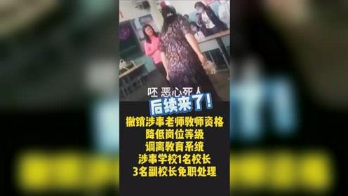 官方通報老師未收到鮮花發飆,調離教育系統,4名校領導免職