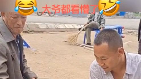 搞笑视频:高手在民间,大爷都看懵了