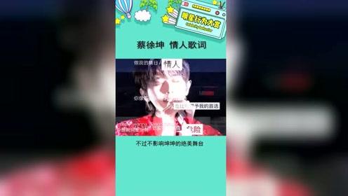 蔡徐坤《情人》歌词改了,节目组求生欲也是很强