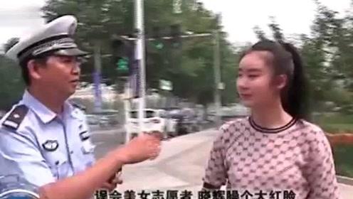交警误会美女志愿者,闹了个大误会,难怪姑娘不说话!
