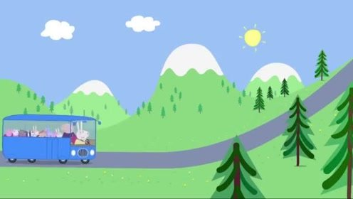 小猪佩奇:孩子们快上车,要出去玩了,好期待