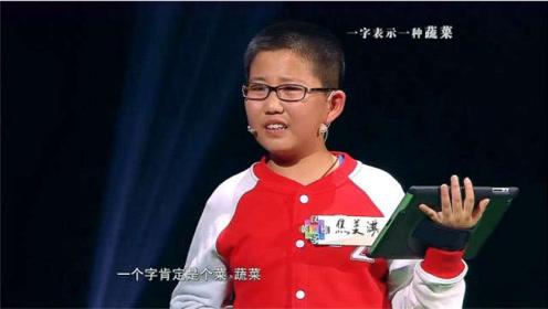 一个字表示一种蔬菜,小男孩状态频亮红灯,生活经验少!