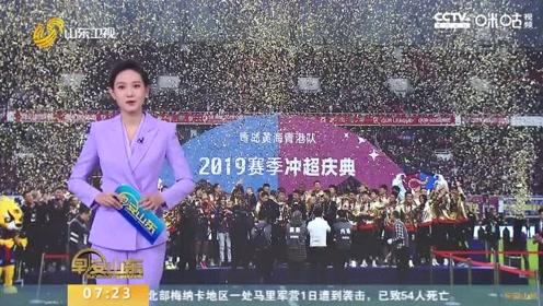 青岛黄海夺得2019中甲联赛冠军
