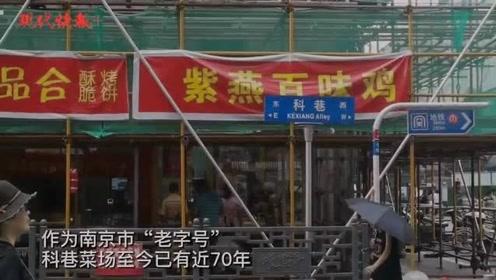 """南京科巷菜场""""闭关升级"""",将打造两层新生活街区,预计年底归来"""