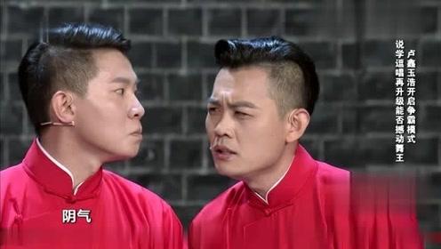 卢鑫张玉浩相声《说学逗唱》,开启争霸模式