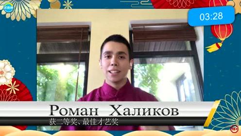 """第十九届""""汉语桥""""世界大学生中文比赛俄罗斯赛区最佳才艺视频"""