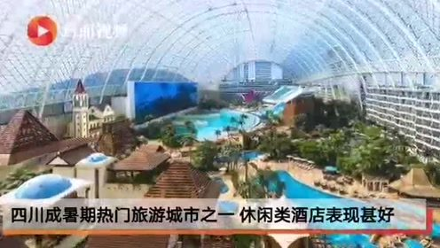 游知道 成都为暑期热门旅游城市之一六善加入《全球旅游无塑倡议》计划 雅高集团携手s*e推出亚洲首家