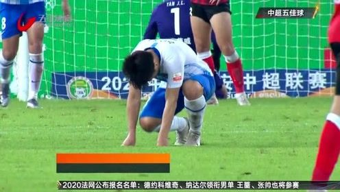 0903中超五佳球精彩集锦