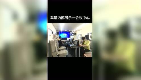 润锦科技-移动指挥车交车视频