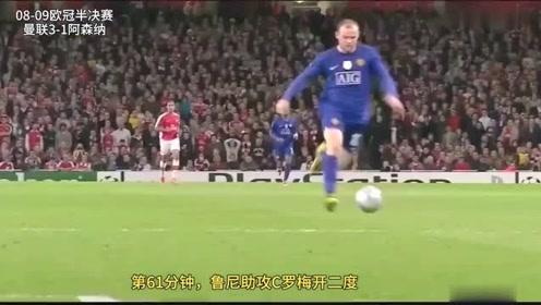 C罗在曼联最后的疯狂欧冠半决赛轰30米电梯球造3球虐枪手