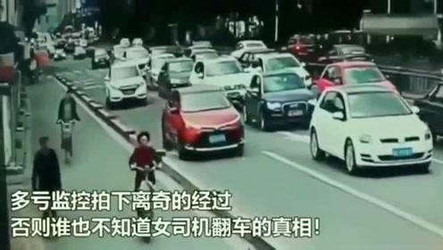 监控实拍,女司机驾车突然翻车,要不是监控,都不知道事故原因