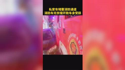 消防车怒怼违停私家车开道,致车身受损,事后车主道歉