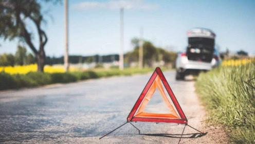 三角警示牌,应该怎么用?为何很多老司机都会放两个