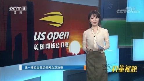 徐一璠组合晋级美网女双决赛