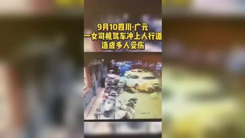 """""""你没驾照开什么车""""女司机驾车冲上人行道致多人受伤"""