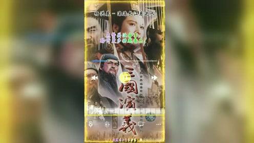 音乐分享:滚滚长江东逝水,古今多少事,都付笑谈中。