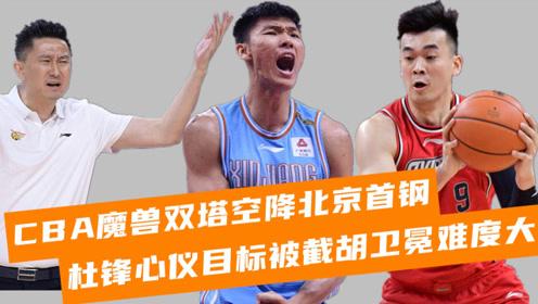 杜锋两大猎物遭截胡!李慕豪+范子铭加盟北京,CBA争冠失悬念
