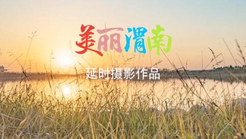 """""""美丽渭南""""系列延时摄影视频"""