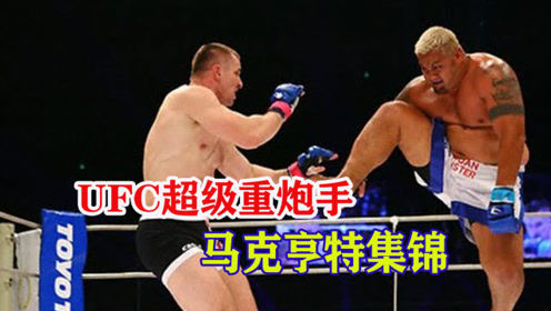 绝不补刀的萨摩亚狠人!MMA超级重炮手,马克亨特精彩集锦