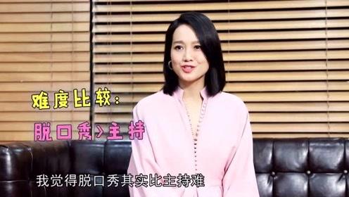 朱丹:脱口秀比主持难,郑恺为了观众不可以输,王玉雯称吴希泽比较皮