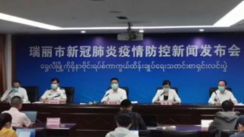 云南瑞丽2例输入病例系偷渡入境 律师:涉嫌多项罪名 应数罪并罚