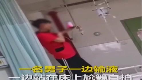 广东男子输液中不顾劝阻尬舞自拍,还盛情邀护