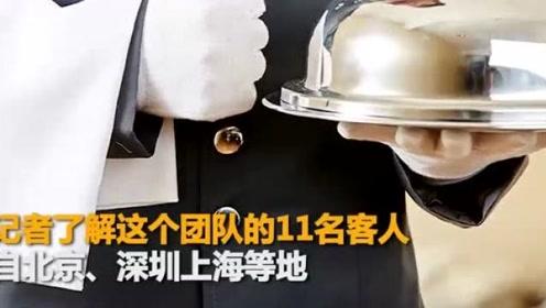 """11名中国富豪""""跟团游"""":每人26.8万元 全程私人飞机"""