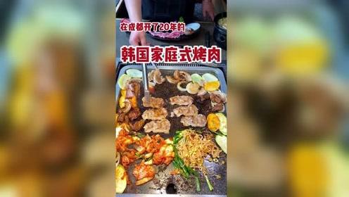 在成都开了20年的韩国家庭式烤肉,被称为韩国人的深夜食堂,味道正宗!