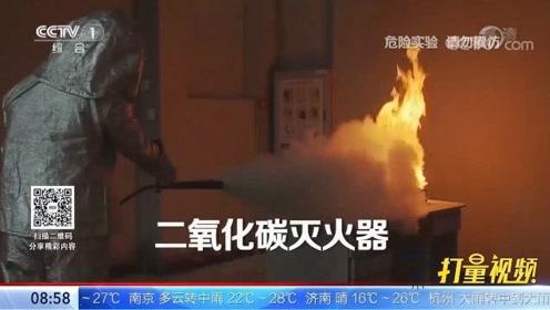 家中电器着火用哪种灭火器更安全?新型灭火器的表现优秀