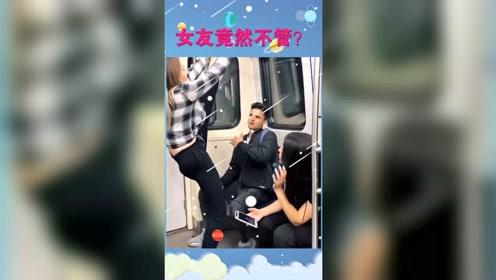 妹子地铁恶搞陌生男孩子,网友:男孩子出门在外,一定要保护好自己