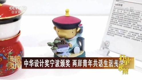 中华设计奖在宁波颁奖,两岸青年共话生活美学