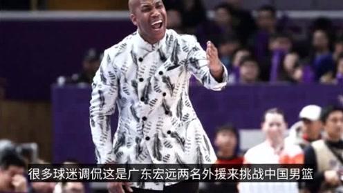 CBA重磅消息!曝北京首钢传奇外援加盟广东宏远,与杜锋再携手