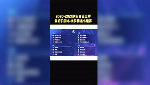 2020-2021欧冠分组出炉最好的剧本,梅罗相遇小组赛 !