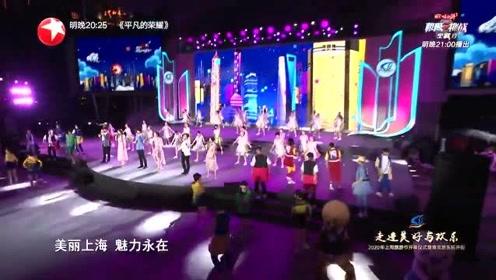 2020上海旅游节-群星演唱《喜欢上海的理由》