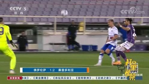 意甲:桑普多利亚力克佛罗伦萨迎来赛季首胜