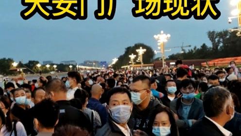 十一国庆天安门广场现状,现场人山人海排队,游客都快被挤哭了