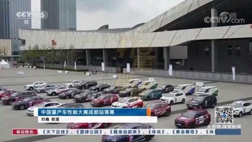 中国量产车性能大赛成都站落幕