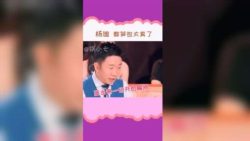 杨迪含泪吃酸笋包,遭粉丝微博留言太臭,做个美食节目容易吗?