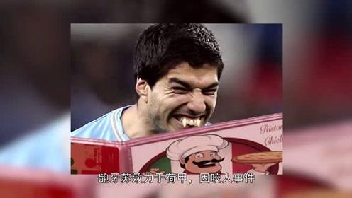 苏亚雷斯:一双铁牙所向披靡,獠牙横扫荷甲英超和世界杯