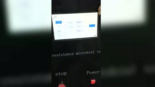 阻干态微生物穿透性能测试仪操作视频——上海程斯智能科技