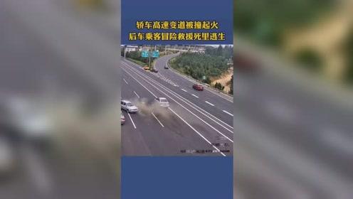 轿车高速变道被撞起火 后车乘客冒险救援