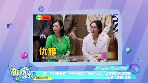 唐老师聊到淘汰很坦然,虞书欣的粉丝很幸福,刘昊然彭昱畅模仿他!